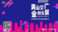 车展落幕,精彩不止——2019黄山交广金秋车展回顾