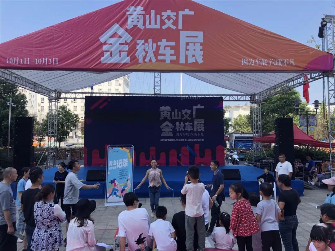 2019黃山交廣金秋車展回顧