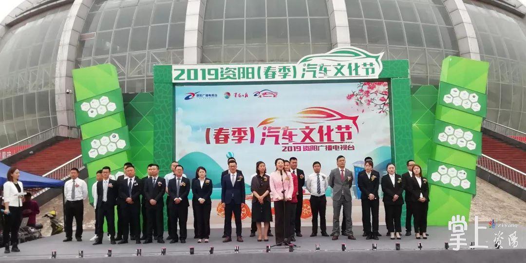2019資陽春季汽車文化節開幕   購車優惠   驚喜多多