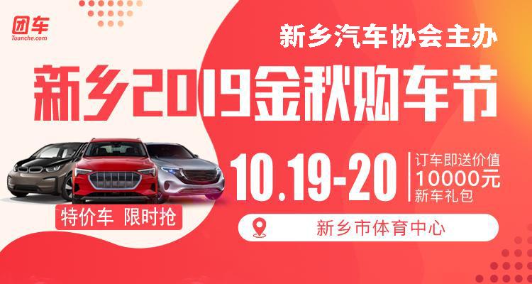 2019新乡金秋购车节