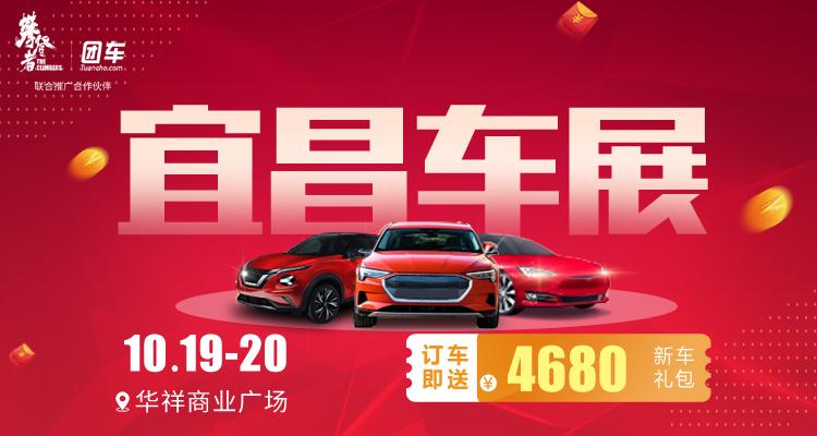 2019宜昌第十六届惠民车展