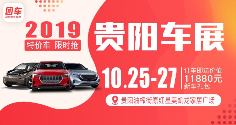 2019贵阳第二十一届惠民车展
