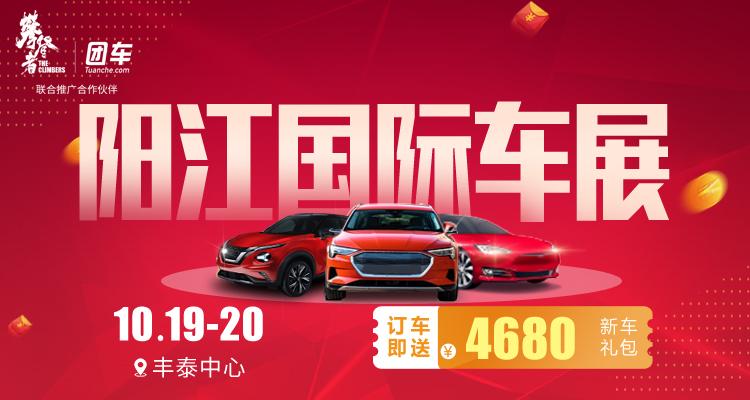 2019阳江国际车展
