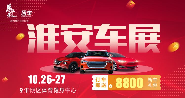 2019淮安第六届惠民车展