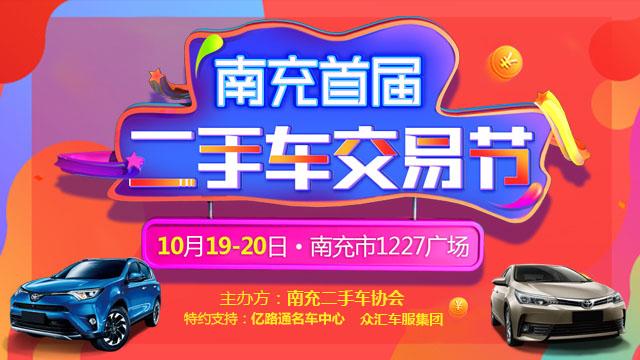 2019南充首届二手车交易节