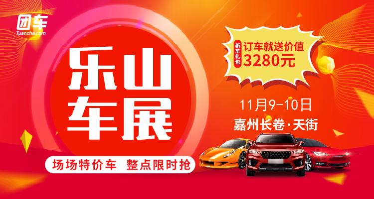 2019乐山第六届惠民团车节暨双11天猫汽车百城车展