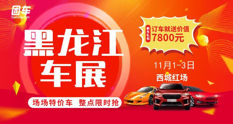 2019黑龙江第二十八届惠民车展