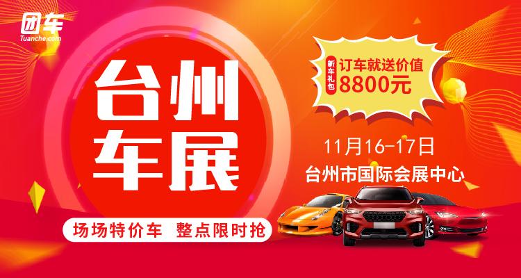 2019台州第五届惠民车展