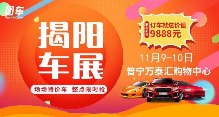 2019揭阳第十二届惠民车展