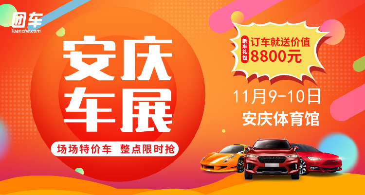 2019安庆第十届惠民车展