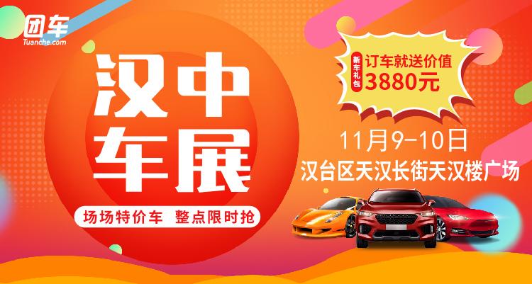 2019汉中第八届惠民车展