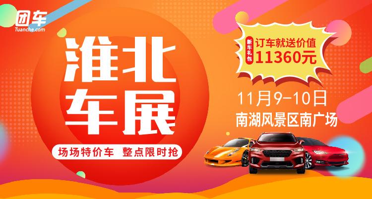 2019淮北第八届惠民车展