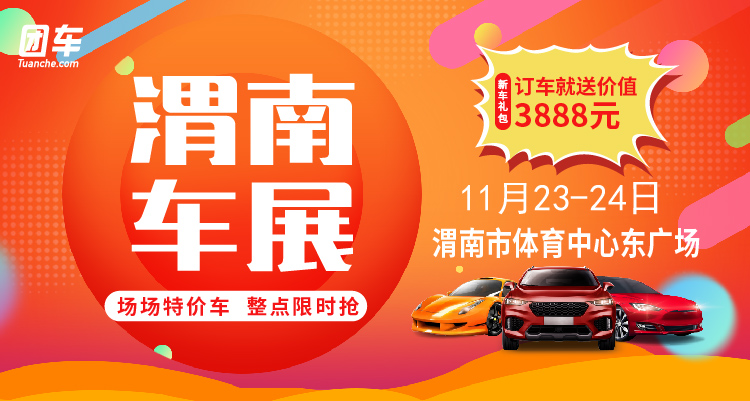 2019渭南第七届惠民车展