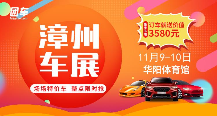 2019漳州第十一届惠民车展