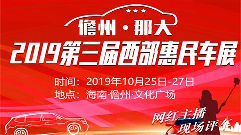 2019第三届儋州西部惠民车展