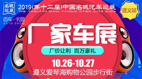 2019(第十二届)中国名城汽车巡展遵义站
