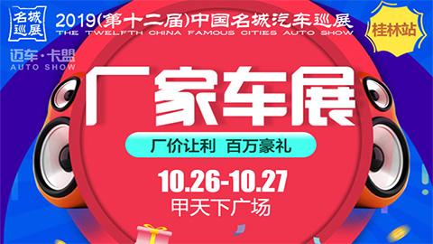 2019(第十二届)中国名城汽车巡展桂林站