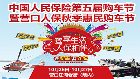 2019中国人民保险第五届购车节暨营口人保秋季惠民购车节
