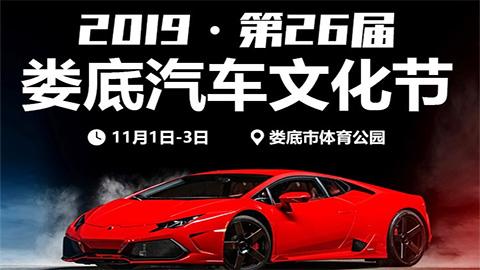 2019娄底第26届汽车文化节
