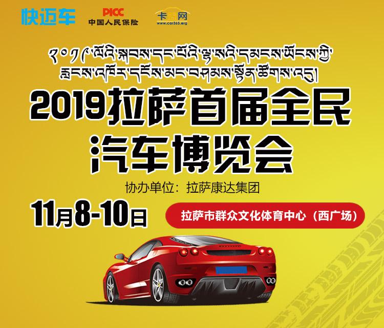 拉薩汽車博覽會