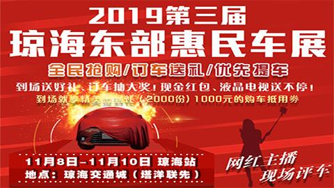 2019第三届琼海东部惠民车展