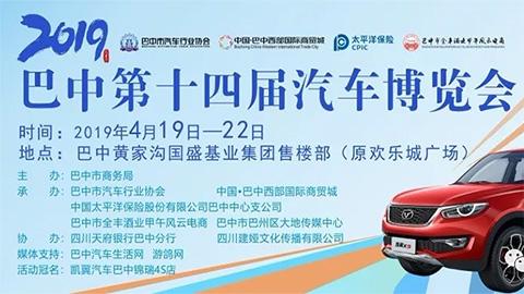 2019巴中第十四屆汽車博覽會