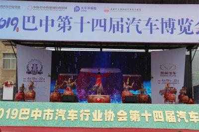 如约而至,巴中第十四届汽车博览会盛大开幕!