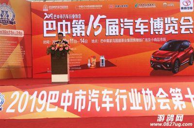2019巴中市第15屆汽車博覽會今日開幕!