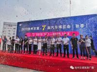 2019第七届池州秋季汽车博览会开幕了!