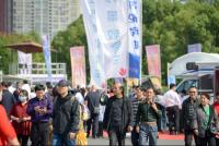 2019第三屆南京(國際)房車旅游文化博覽會開幕