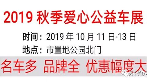 2019驻马店秋季爱心公益车展