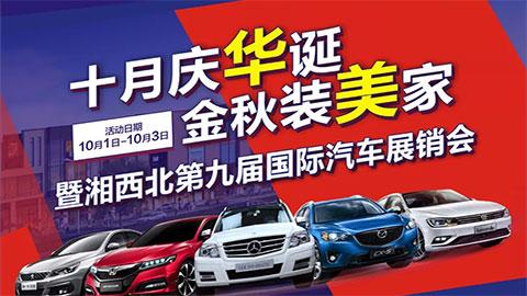2019湘西北第9届国际汽车展销会