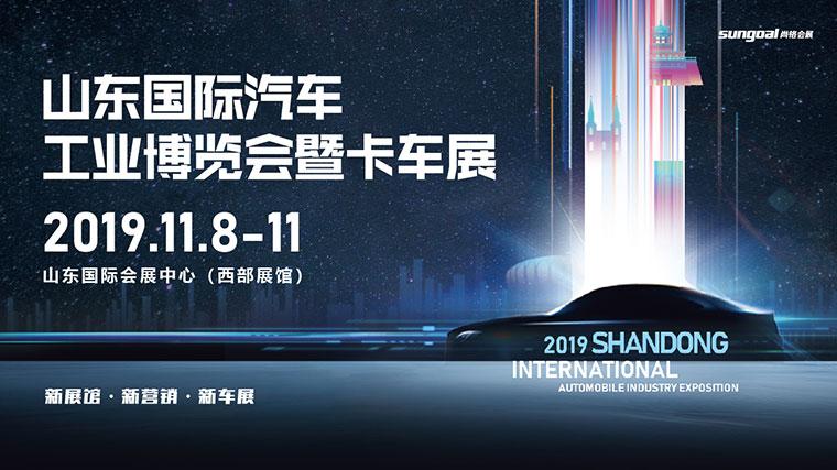 济南国际车展