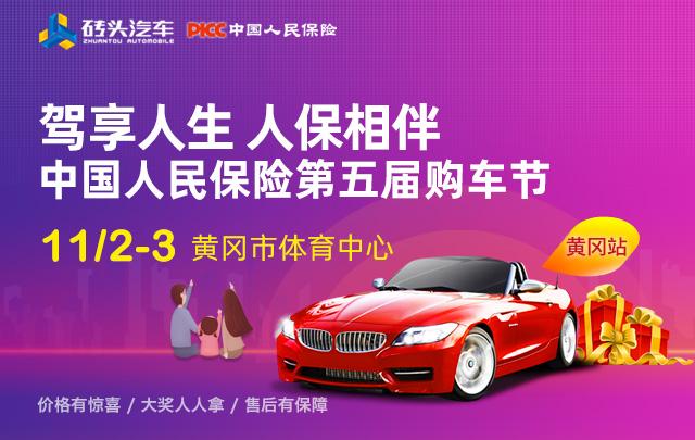 2019中国人民保险第五届购车节-黄冈站