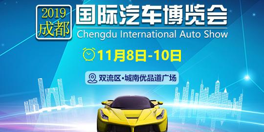 2019成都國際汽車博覽會
