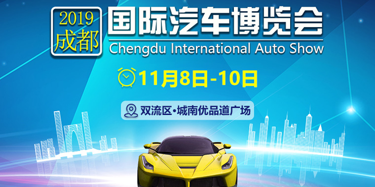 成都汽車博覽會