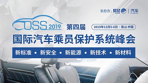2019第四屆國際汽車乘員保護系統峰會
