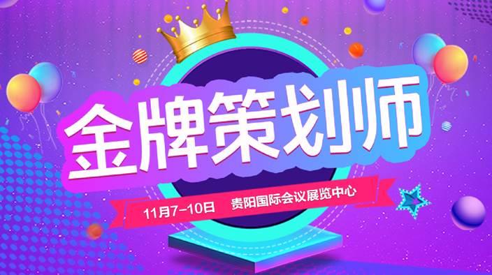 权威评选:2019贵州金牌汽车策划师评选正式启动!