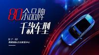 买车等一等,年内最后一次大型专业车展贵阳汽车文化节11月7日开幕!