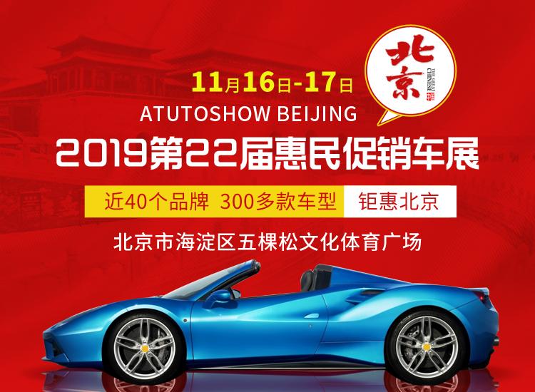 北京惠民車展