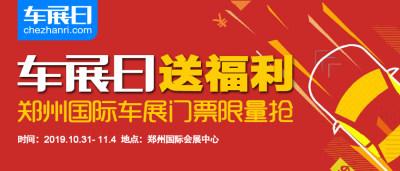「車展日」邀您看車展 2019鄭州國際車展門票限量搶