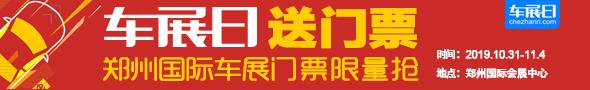 2019郑州国际车展门票