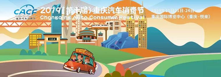 無樂不作!2019重慶汽車消費節,滿足你對潮流嘉年華的101種想象