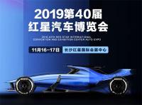 2019長沙車展11月29日盛大開幕