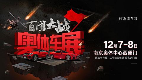 2019第97届麦车网南京奥体车展