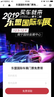 【限量抢 不会丢】东盟国际车展派发电子云票证