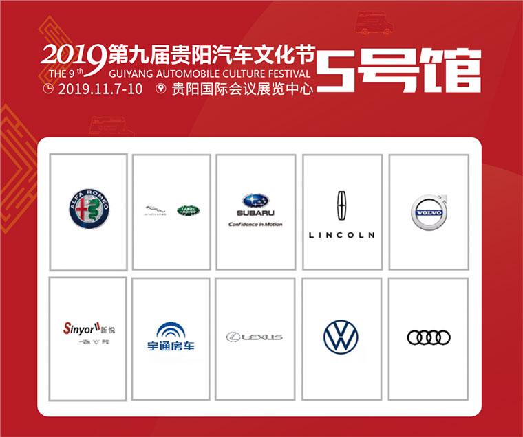 贵阳汽车文化节