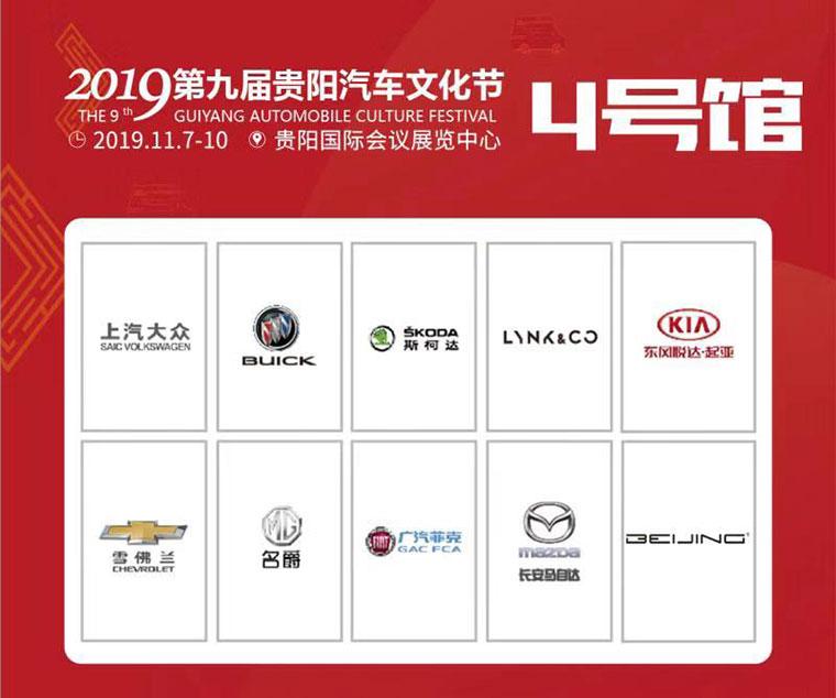貴陽汽車文化節