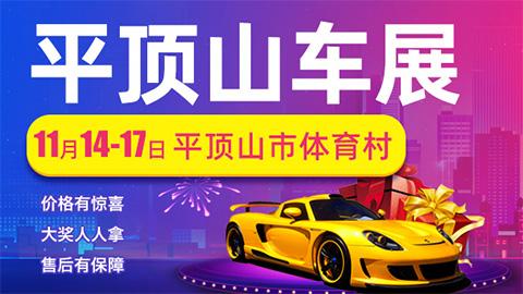 2019平顶山冬季车展