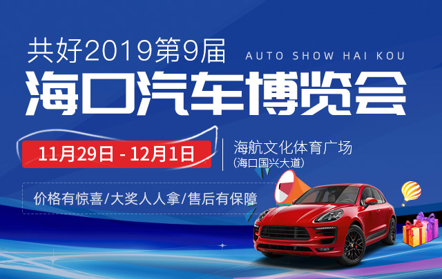海口汽车博览会
